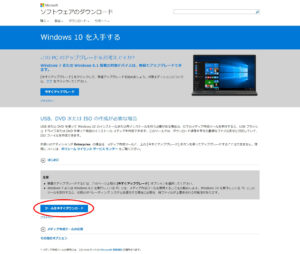 FireShot Capture 1 - Windows 10 - https___www.microsoft.com_ja-jp_software-download_windows10