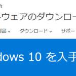 Windows10を無料ダウンロードしてUSB/DVD/ISOとして保存してみた