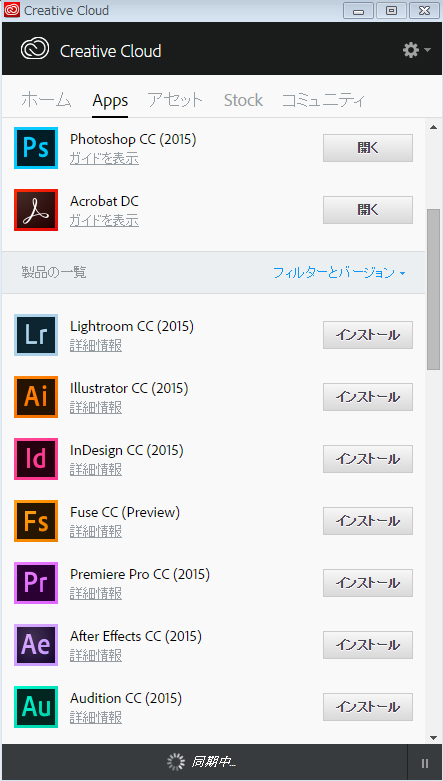 デスクトップアプリケーション