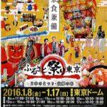 ふるさと祭り東京で贅沢三昧!