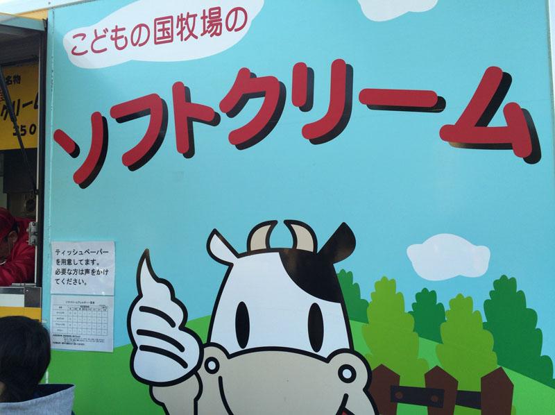 横浜のこどもの国に行ってきました。
