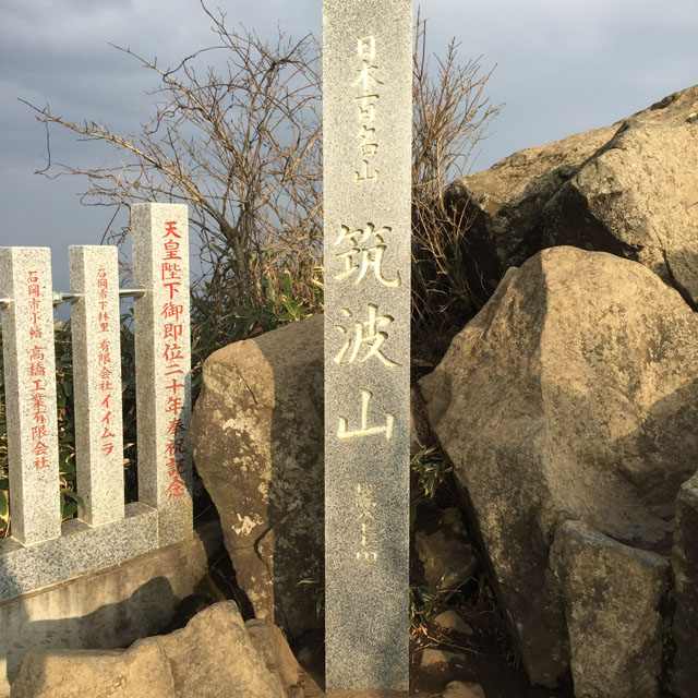 【茨城】筑波山へ行ってきました!!