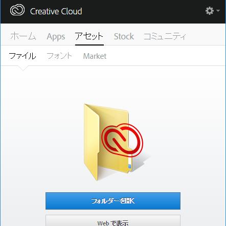 Adobe Creative Cloudのストレージ容量の不具合と解決までのレポ